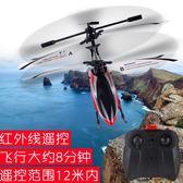 直升合金遙控飛機耐玩直升機充電動男孩兒童玩具飛機無人機飛行器  極有家