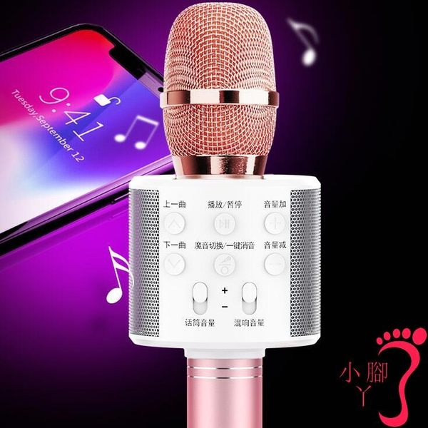 麥克風 全民唱歌神器手機無線藍牙兒童話筒音響一體麥克風唱歌無線K歌家用電視卡拉OK全名KTV