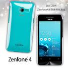 【默肯國際】LUCCIDA ASUS Zenfone4新型透明保護殼 保護背蓋 Zenfone4 手機保護殼
