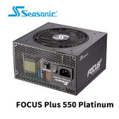 Seasonic 海韻 FOCUS Plus 550W Platinum 全模組 80 PLUS 白金 10年保固 電源供應器 SSR-550PX