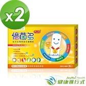 【南紡購物中心】【健康進行式】億菌多 PLUS+ 全方位強效益生菌顆粒 30包裝 兩盒組
