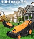 都格派手推式電動割草機小型家用除草機多功能打草機園林草坪修剪 MKS免運