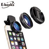 E-books N48 超大廣角0.6x專業手機鏡頭組-黑