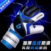 足球守門員手套門將訓練專用手套兒童成人加厚耐磨乳膠防滑【3C玩家】