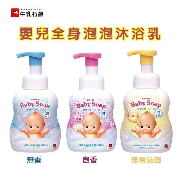 日本 牛乳石鹼 嬰兒全身泡泡沐浴乳不流淚配方 三款任選 400ml