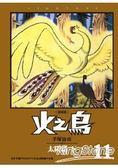 火之鳥復刻版11