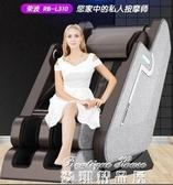 按摩椅 SL導軌新款豪華按摩椅家用全身全自動太空艙沙發多功能按摩器丨YYJ 雙十二免運