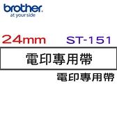 BROTHER STe-151電印專用帶 24mm