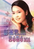 停看聽音響唱片】【CD】鄧麗君紀念專輯:君心我心101