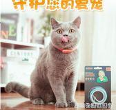 金多樂自然香茅項圈貓咪狗狗用品春夏季節防蟲調節項圈松脂項圈  居家物語