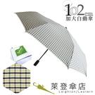 雨傘 萊登傘 防撥水 加大傘面 格紋布102cm自動傘 先染色紗 鐵氟龍 Leotern 黑白黃格
