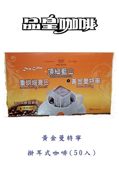 品皇『掛耳式咖啡』-黃金曼特寧 10g*50袋/盒