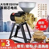 3500W150型多功能磨漿機米漿機玉米五谷打粉機鋼磨磨粉機干濕兩用NMS【樂事館新品】
