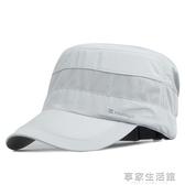 帽子男士夏季戶外遮陽帽棒球帽夏天透氣防曬太陽帽鴨舌帽平頂帽潮-享家生活館