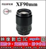 《映像數位》 FUJIFILM  XF90mmF2 R LM WR 大光圈定焦鏡頭【平輸】**