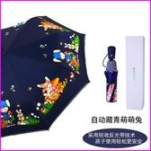 全自動男女童折傘輕便太陽傘防曬傘反光條兒童雨傘【探索者】