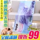 毛巾 浴巾 造型毛巾 海灘巾 140x70 吸水 百元 千元 台幣 美金 鈔票 錢 毯子 布 創意 禮物