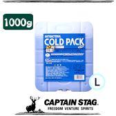 【CAPTAIN STAG 日本 鹿牌 抗菌冷媒 1000g《L》】M-9503/冰磚/冷凍磚/保冰劑/保冷劑/環保冰塊