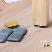 家具助滑墊片桌椅腳墊沙發椅子方便移動防撞墊地板保護墊【白嶼家居】