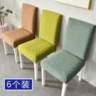 椅套 椅子套罩墊子靠背一體家用現代簡約餐椅彈力通用北歐坐椅墊凳子套【快速出貨八折鉅惠】