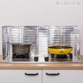 日本廚房煤氣灶臺擋油板耐高溫防油濺油煙擋板隔油炒菜防油檔家用 韓小姐的衣櫥