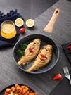 麥飯石平底鍋不黏鍋煎鍋家用小電磁爐專用多功能早餐鍋 好樂匯