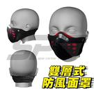 【SPA】雙層式防風口罩...