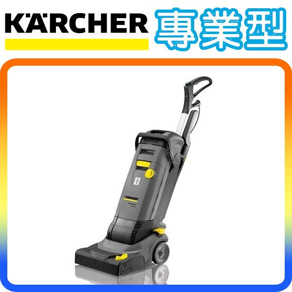 《專業型》Karcher BR 30/4 德國凱馳 商用 地板清洗機 洗地機(食品工廠中央廚房飯店民宿必備)