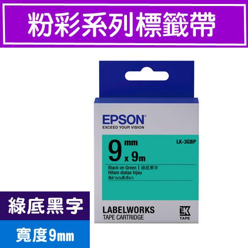 EPSON LK-3GBP S653405標籤帶(粉彩系列)綠底黑字9mm