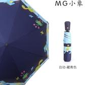 MG 折疊傘-全自動兒童雨傘防曬三折疊太陽傘