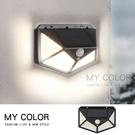 LED燈 太陽能 光感應燈 體感應燈 防水燈 照明燈 露營燈 超廣角 太陽能照明燈【L125】MYCOLOR