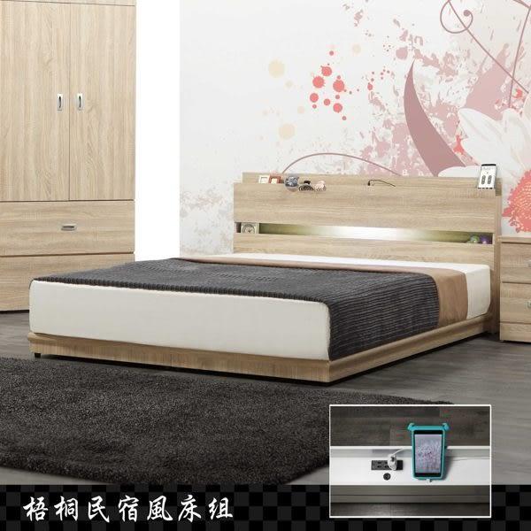 床架 機能附插座設計 梧桐民宿風雙人5尺床組-床頭+床底雙件組(CF1)【H&D DESIGN】