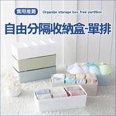 ♚MY COLOR♚自由分隔整理收納盒(單排) 抽屜 儲櫃 雜物 化妝品 內衣 內褲 襪子 領帶【R26】