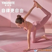 瑜伽墊加厚加寬加長初學者女健身墊舞蹈防滑瑜珈墊子地墊【公主日記】