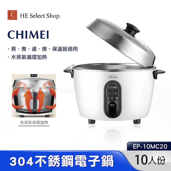 CHIMEI奇美 10人份 304不鏽鋼電鍋 EP-10MC20 水蒸氣循環加熱