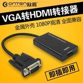 視頻轉換器 臺式主機 VGA轉HDMI線高清 VGA公轉hdmi母電腦連接電視接頭轉換器 智慧e家