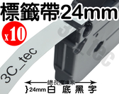 [ 副廠 x10捲 Brother 24mm TZ-251 白底黑字 ] 兄弟牌 防水、耐久連續 護貝型標籤帶 護貝標籤帶