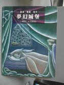 【書寶二手書T2/少年童書_QIW】夢幻城堡_郝廣才
