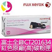 富士全錄 FujiXerox DocuPrint CT201634 原廠原裝洋紅色高容量碳粉 適用 DocuPrint CP305d/CM305df