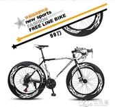 自行車 變速死飛自行車男女式學生單車21/27速破風彎把雙碟剎公路車賽車YXS 【快速出貨】
