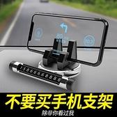 手機車載支架多功能汽車駕駛台萬能車內車支架車上導航支撐架車用