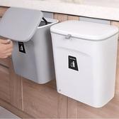 垃圾桶 廚房垃圾桶壁掛式家用帶蓋懸掛紙簍創意垃圾分類收納筒櫥柜門掛式【快速出貨八折搶購】
