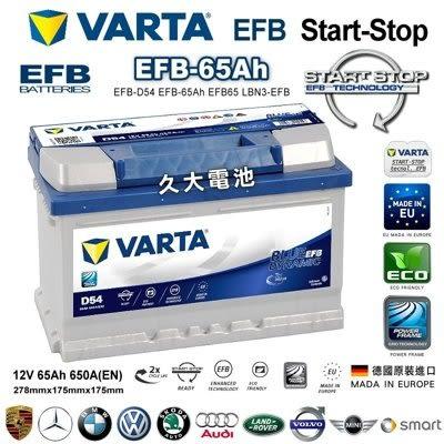 ✚久大電池❚ 德國進口 VARTA D54 EFB 65Ah PORSCHE Boxster 986/987 00~12