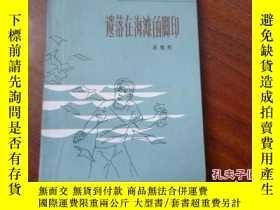 二手書博民逛書店罕見《遺落在海灘的腳印》1982年Y135958 出版1982