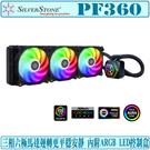 [地瓜球@] 銀欣 SilverStone PF360 一體式 水冷 CPU 散熱器 ARGB 5V