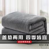 毛毯加厚冬季保暖床單人珊瑚法蘭絨毛巾被毯子墊【時尚大衣櫥】
