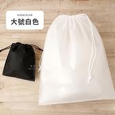 簡約素雅無紡布束口收納袋 大號白色 收納袋 束口袋
