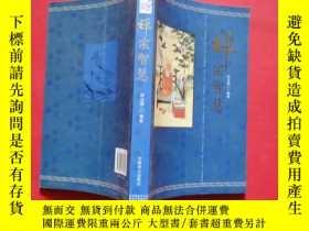 二手書博民逛書店罕見禪宗智慧Y256977 釋延佛 著 中國致公出版社 ISBN:9787801797247 出版2008