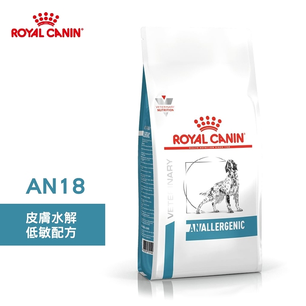 法國皇家 ROYAL CANIN 犬用 AN18 皮膚水解低敏配方 3KG 處方 狗飼料