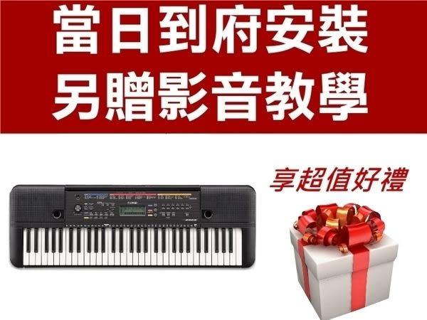 【61鍵電子琴】Yamaha PSR E263 E253進階機種 無琴架款/可另加購【E-263 原廠配件 再贈好禮】